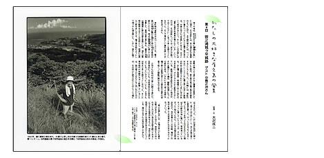110120_hitomekuri_02.jpg