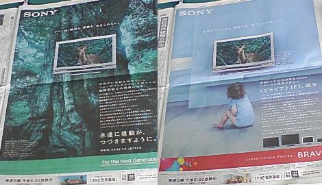 日本経済新聞7月9日
